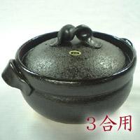信楽焼 ごはん鍋 3合用(杉製台座付き)