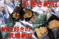 手巻き納豆は乾燥納豆海苔巻き