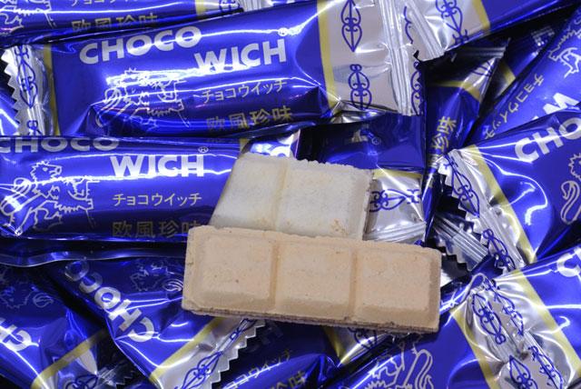 チョコウイッチ/ウエハースチョコサンド