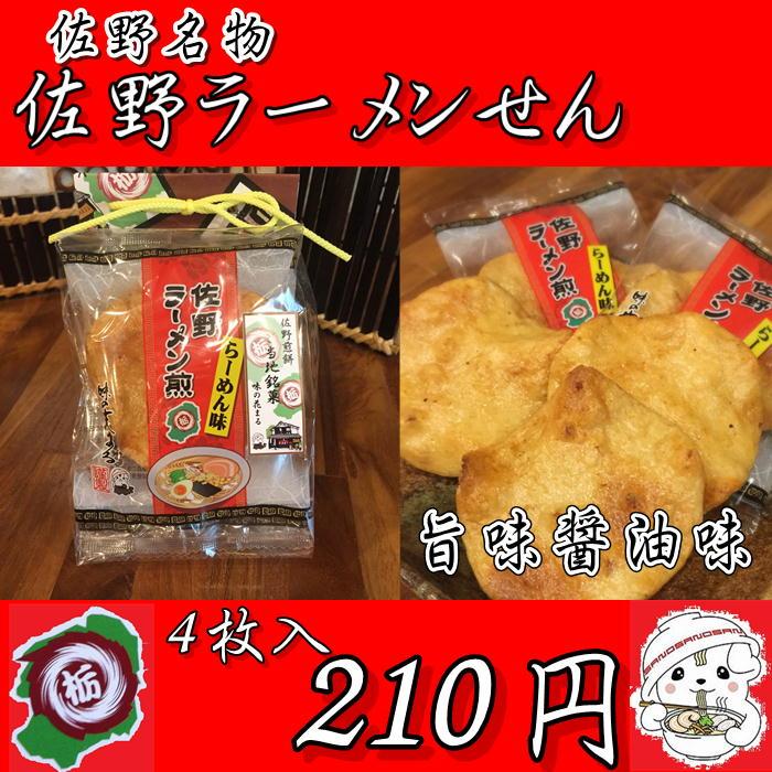 佐野ラーメン煎 4袋入 小袋