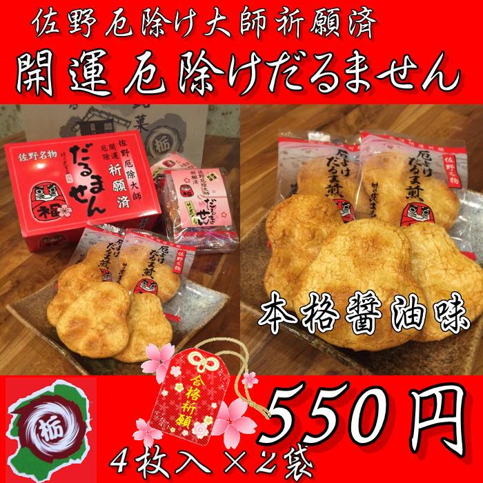 【ご当地煎】開運・厄よけだるま煎詰合(小箱8枚)