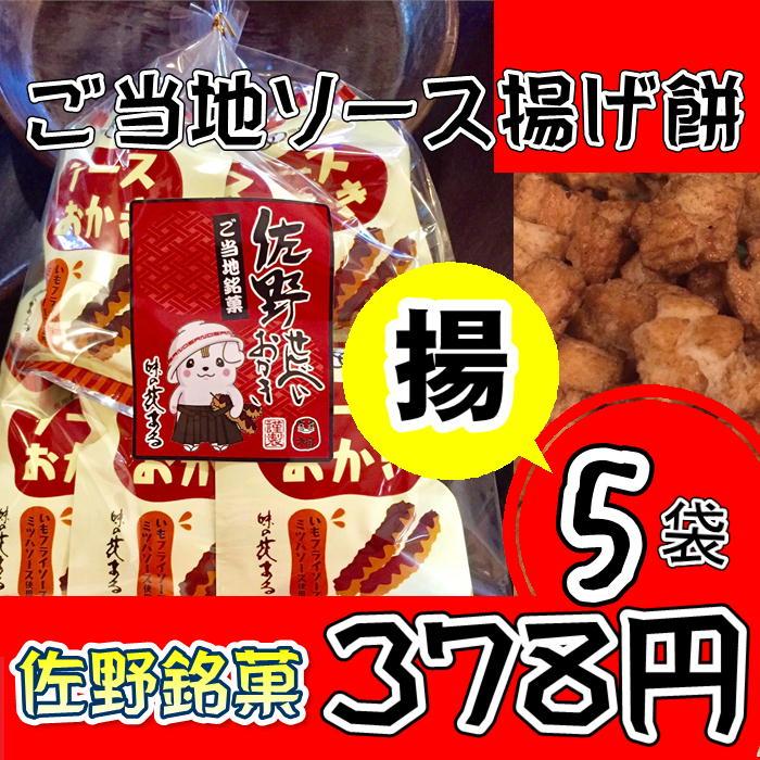 ご当地ソース揚げ餅(ミツハソース味)