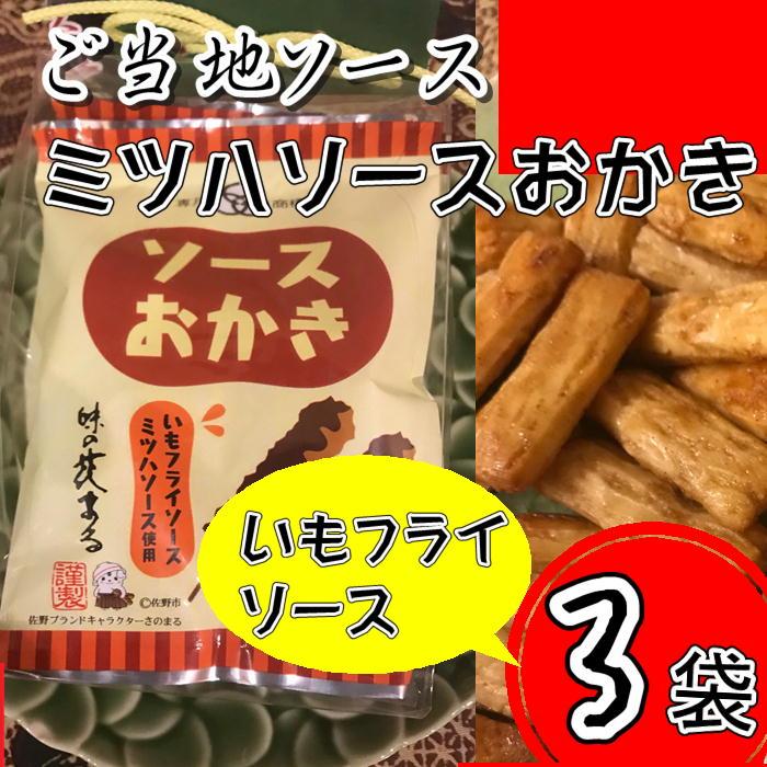 ≪ご当地ソース≫ミツハソースおかき 15g×3袋