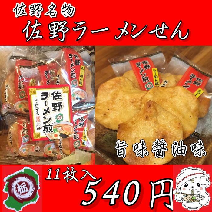 佐野ラーメン煎 11袋 巾着袋