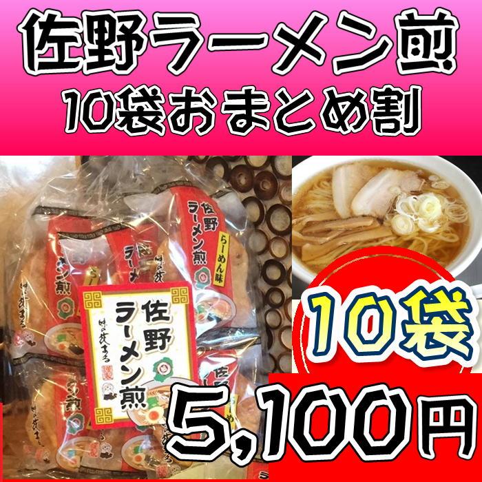 【おまとめ割】佐野佐野ラーメン煎 10枚入り10袋 合計100枚