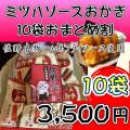 ≪おまとめ割≫ご当地ソース≫ミツハソースおかき 10袋 (15g×6袋入)