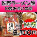 佐野ラーメン煎 10袋 巾着袋