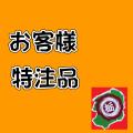 佐野煎餅詰合(特注品)