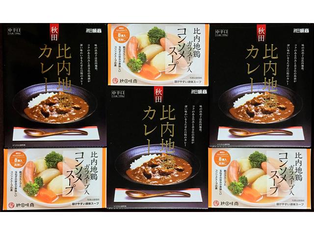 手軽で美味しい!化粧箱入り 比内地鶏カレー・スープ詰合せ 【A-4】