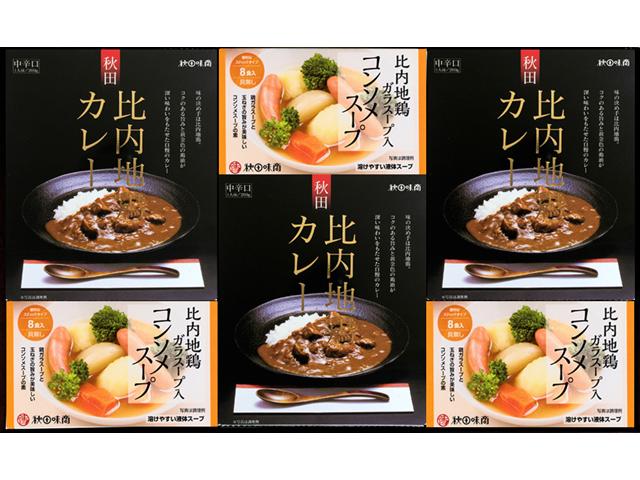 手軽で美味しい!比内地鶏カレー・スープ詰合せ(化粧箱入)