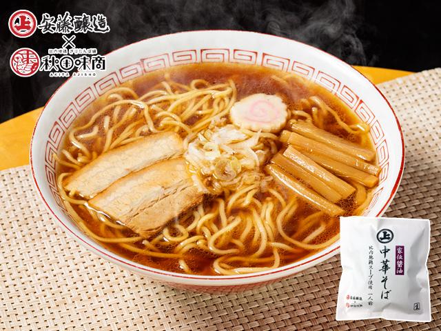 「安藤醸造×秋田味商」中華そば 家伝醤油(1人前)