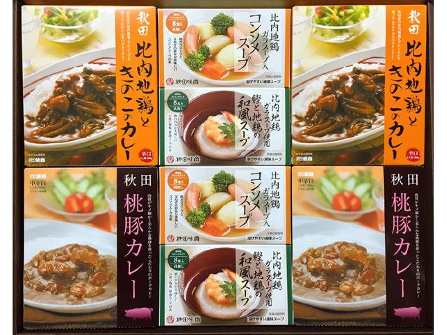 手軽で美味しい!化粧箱入り 比内地鶏ときのこカレー・桃豚カレー・スープ詰合せ 【B-2】