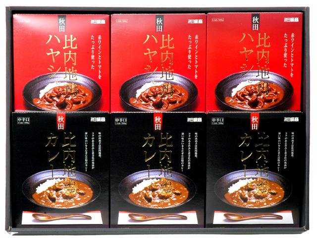 美味しくて便利な本格派レトルト!比内地鶏カレー、ハヤシセット化粧箱入【CB-34】