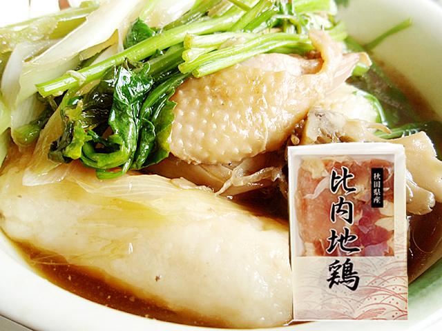 鍋、焼き物、丼にも使える比内地鶏カット肉(モモ・ムネ)200g