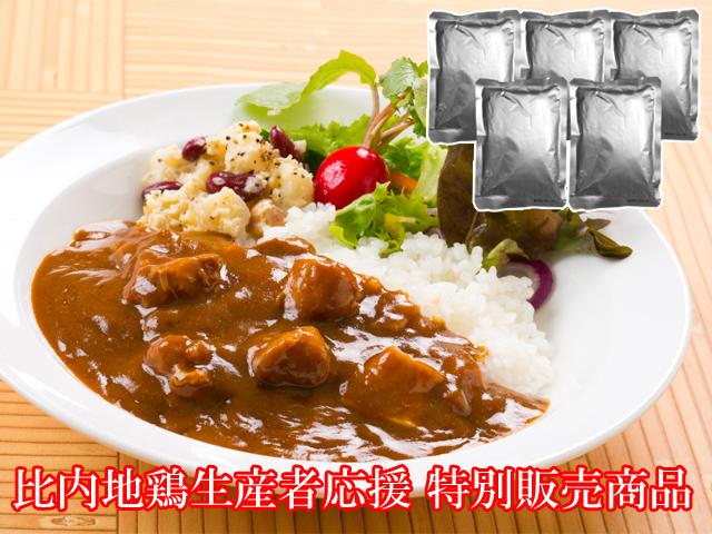 【比内地鶏生産者応援】お肉増量!比内地鶏カレー 5食入【緊急特別販売】