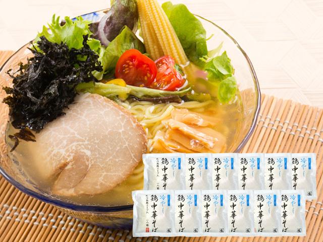 【まとめ買いでお得!夏季限定商品】比内地鶏スープ入り鶏中華そば 冷やし塩味12食