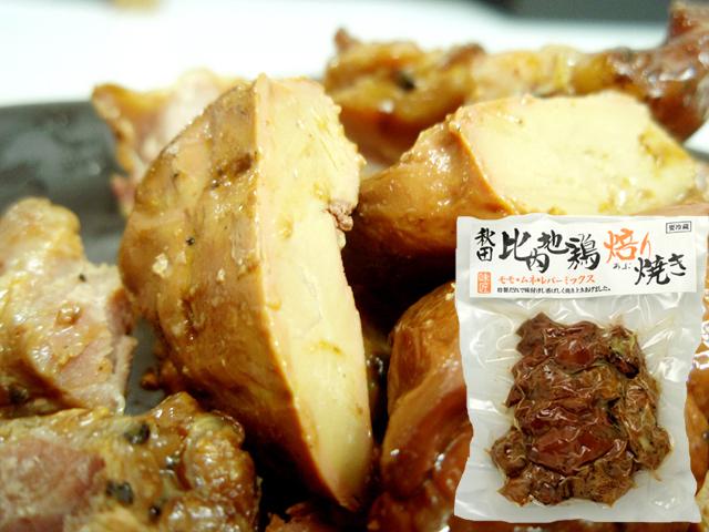 濃厚な旨みのレバーとジューシーな肉が美味しい 比内地鶏の焙り焼き モモ、ムネ、レバーミックス100g