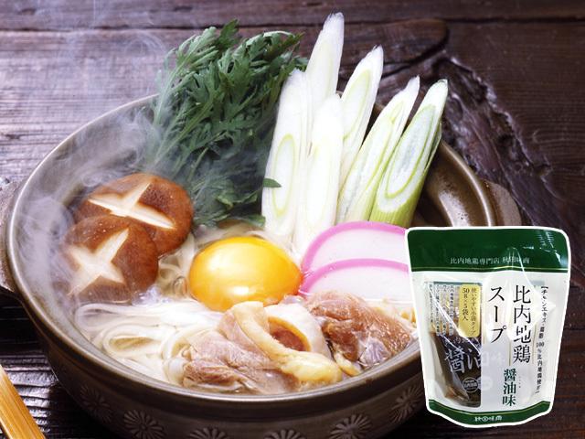 小袋タイプで使いやすい比内地鶏スープ醤油味(50g×5入)