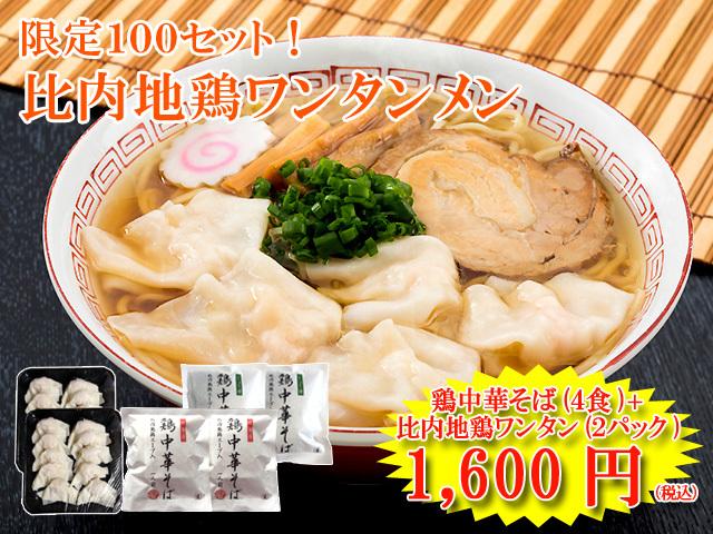 【期間・数量限定販売】比内地鶏と海老のワンタンメン 4食