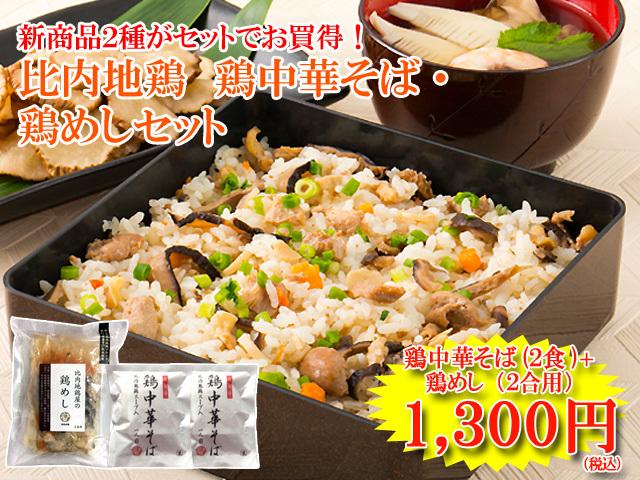 【新商品2種詰合せお買い得セット】比内地鶏 鶏めし&鶏中華そばセット