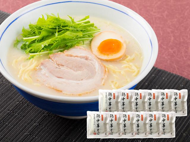 【まとめ買いでお得!】比内地鶏スープ入り鶏中華そば 塩白湯味 12食