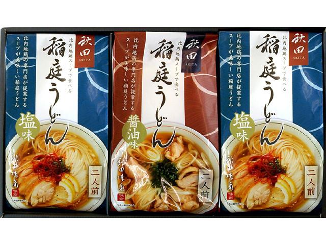 比内地鶏スープで食べる稲庭うどん 2種6食詰合せ(化粧箱入)