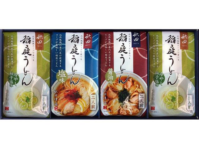 【夏季限定】比内地鶏スープで食べる稲庭うどん 3種8食詰合せ(化粧箱入)