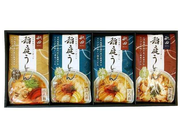 比内地鶏スープで食べる稲庭うどん 化粧箱入 3種8食詰合せ