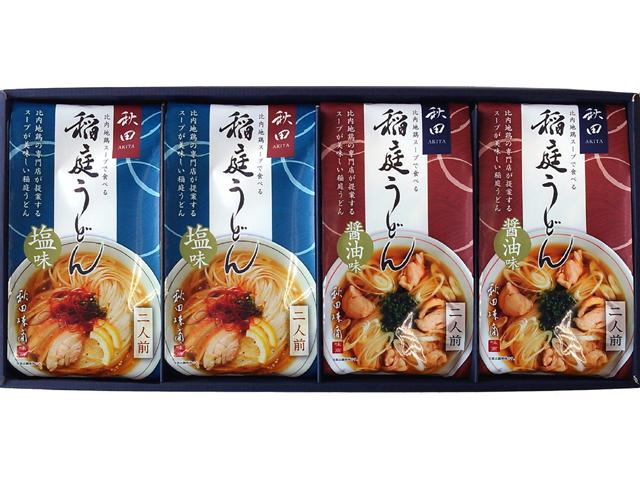 比内地鶏スープで食べる稲庭うどん 2種8食詰合せ(化粧箱入)