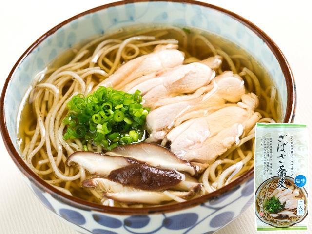 ぎばさ蕎麦 比内地鶏塩スープ付 2人前(温麺用)