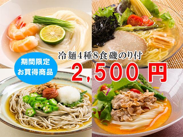 【期間限定!お買い得セット】比内地鶏スープ入り 冷麺4種8食磯のり付き