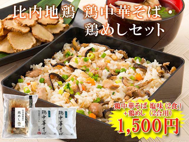 【販売累計127万食突破!】比内地鶏 鶏中華そば・鶏めしセット