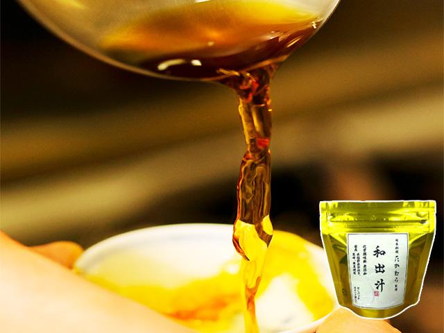 日本料理たかむら監修 和出汁(出汁パック)
