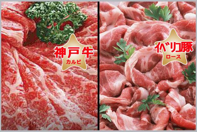 神戸牛&イベリコ豚うすぎり 510gセット