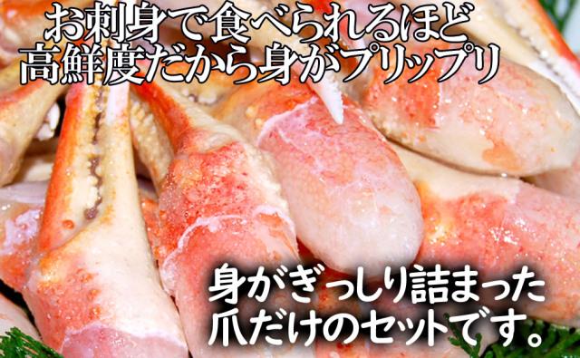 スーパー7L 巨大生冷ずわいがに剥き爪(生食可)