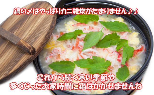 紅ズワイ鍋セット500g