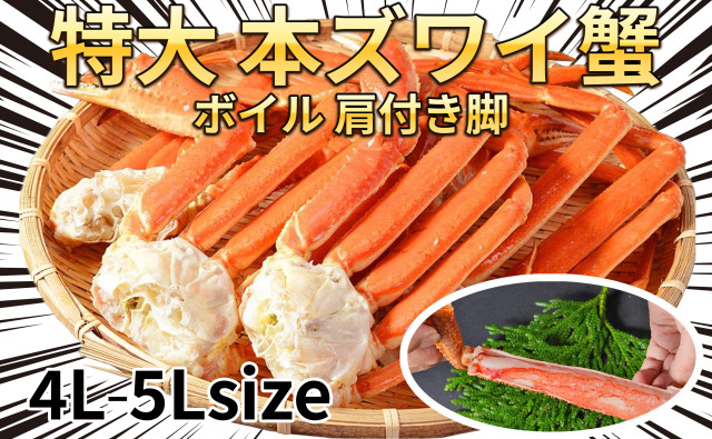 ジャンボずわい蟹