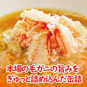 毛ガニ缶1