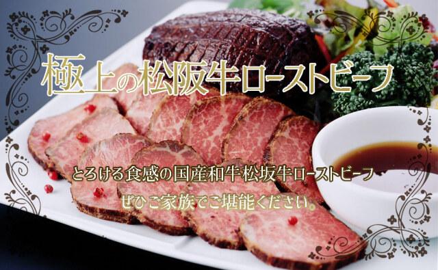 松坂牛ローストビーフ