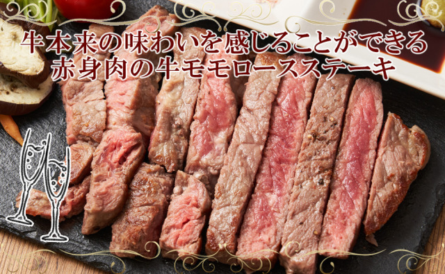 牛モモステーキ1kgから