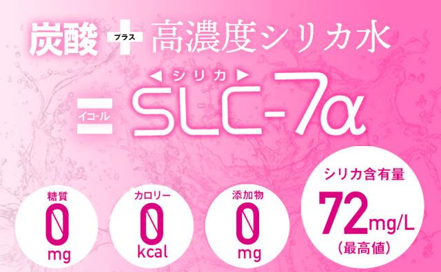 強炭酸シリカ水SLC-7α