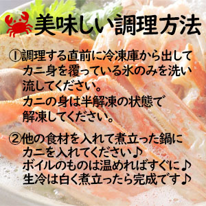 ズワイ鍋2