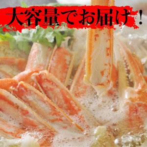 ズワイ鍋3