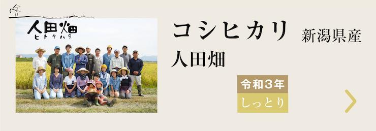人田畑コシヒカリ