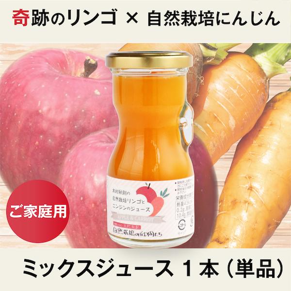奇跡のリンゴ&にんじんのミックスジュース1本