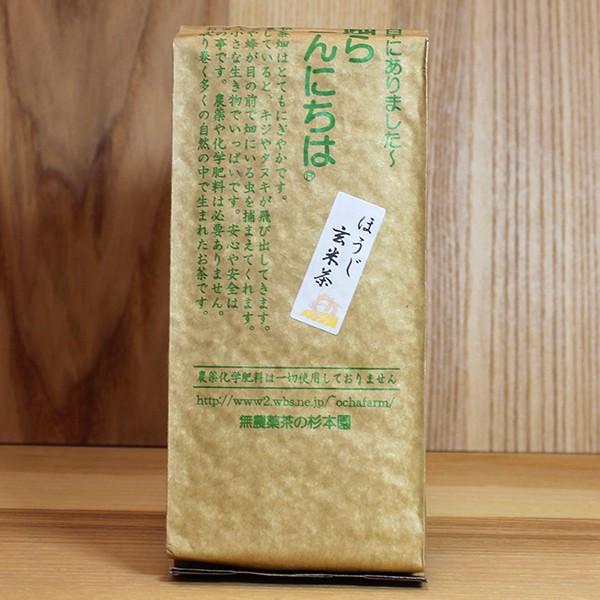 ほうじ玄米茶 200g 自然栽培のお茶 静岡県 無農薬茶の杉本園 1000円以下