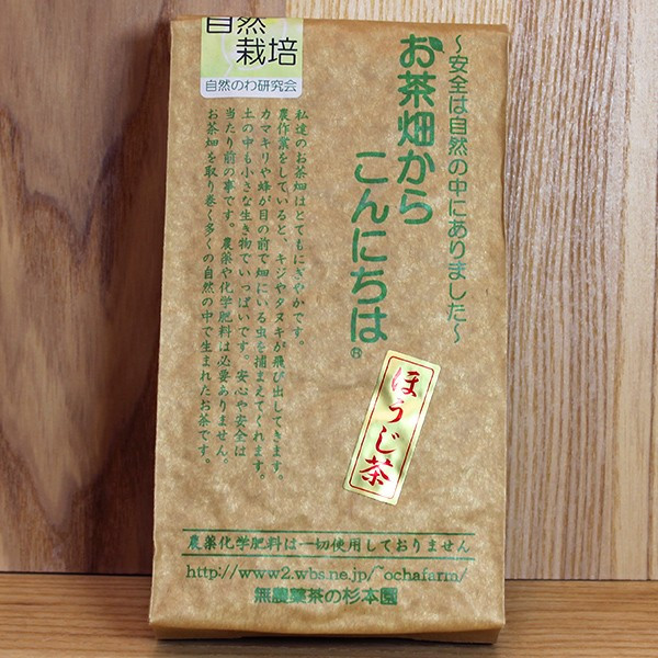 ほうじ茶 200g 自然栽培のお茶 静岡県 無農薬茶の杉本園 1000円以下