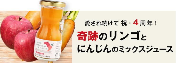 奇跡のリンゴ&にんじんのミックスジュースバナー