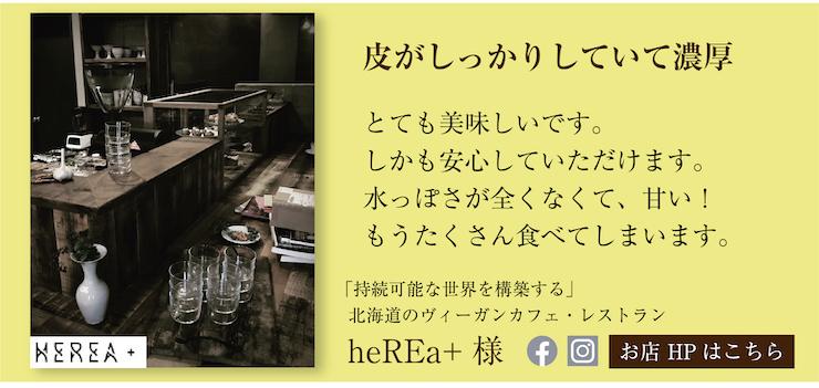 heREa+