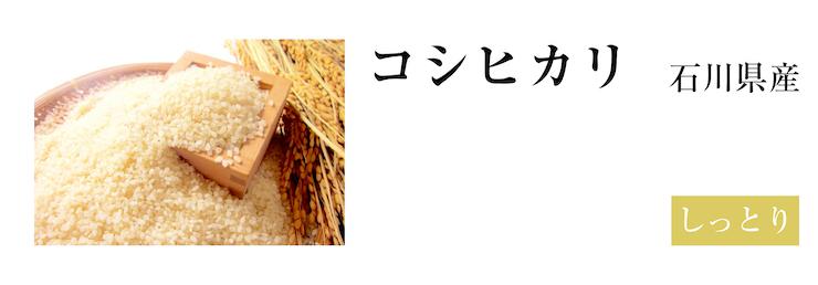 石川コシヒカリ